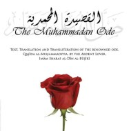 The Muhammadan Ode