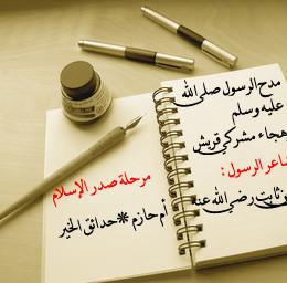 Poetry of Hassan b. Thabit